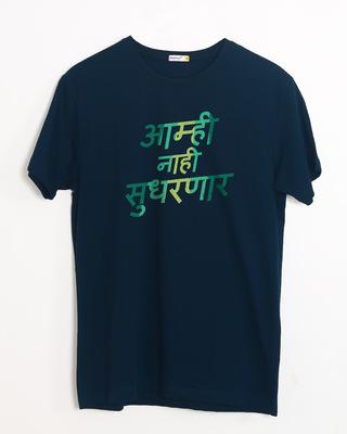 Shop Aami Nahi Sudharnar Half Sleeve T-Shirt-Front