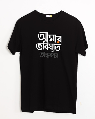 Shop Andhokar Men's Printed T-Shirts-Front