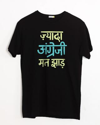 Buy Angrezi Half Sleeve T-Shirt Online India @ Bewakoof.com