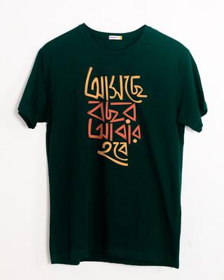 Buy Asche Bochor Half Sleeve T-Shirt Online India @ Bewakoof.com