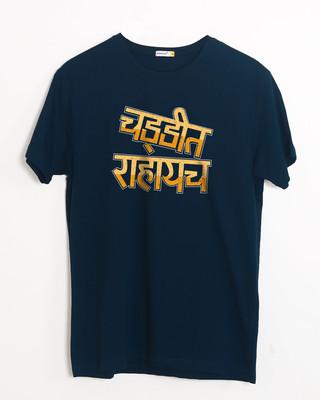 Shop Chaddit Rahayach Half Sleeve T-Shirt-Front