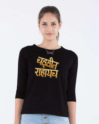 Buy Chaddit Rahayach Round Neck 3/4th Sleeve T-Shirt Online India @ Bewakoof.com