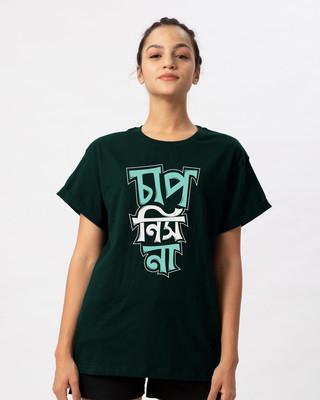 Shop Chap Nish Na Boyfriend T-Shirt-Front