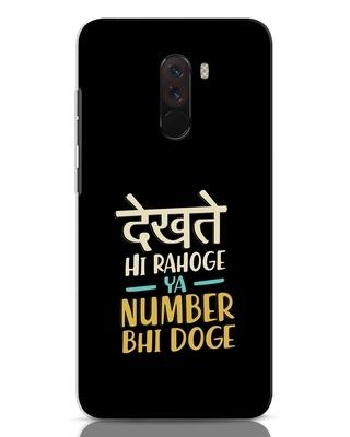 Shop Dekhte Hi Rahoge Xiaomi POCO F1 Mobile Cover-Front