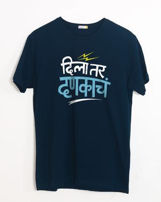 Shop Dila Tar Dankaach Half Sleeve T-Shirt-Front