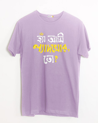 616bf85fdeda Bengali T-shirts - Buy Bengali Printed Tees at Rs.299 - Bewakoof