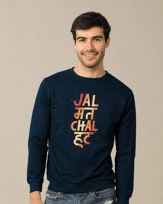 Shop Jal Mat Chal Hat Sweatshirt-Front