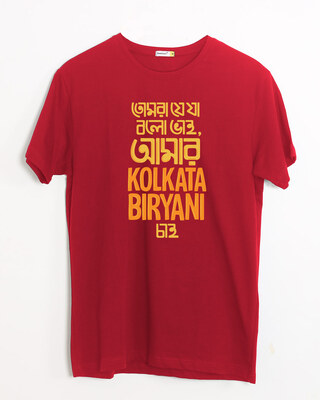 Shop Kolkata Biryani Men's Printed T-Shirts-Front
