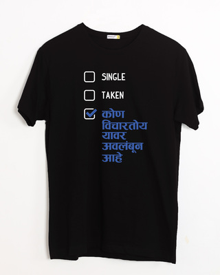 Marathi T Shirts | Buy Marathi Slogans T Shirts at Rs 259