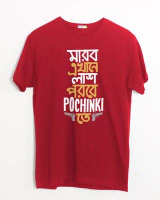 Shop Lash Porbe Pochinki Te Half Sleeve T-Shirt-Front