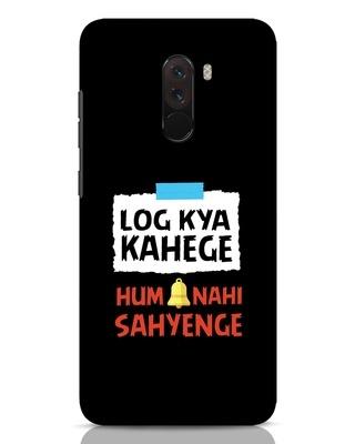 Shop Log Kya Kahenge Xiaomi POCO F1 Mobile Cover-Front