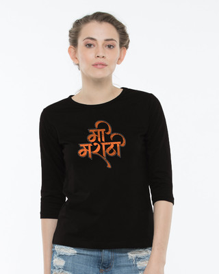 Shop Me Marathi Round Neck 3/4th Sleeve T-Shirt-Front