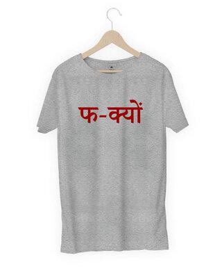 Shop Mojotrack Fa-Kyun Men Funny T-Shirt-Front