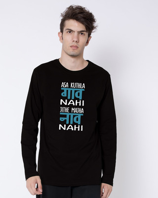 Shop Nav Nahi Gav Nahi Full Sleeve T-Shirt-Front