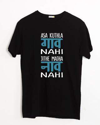 Shop Nav Nahi Gav Nahi Half Sleeve T-Shirt-Front