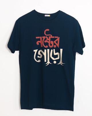 Shop Noshter Gora Half Sleeve T-Shirt-Front