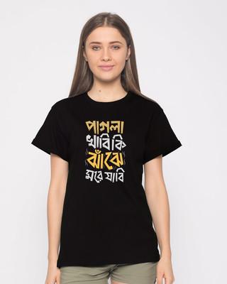 Shop Pagla Khabi Ki Boyfriend T-Shirt-Front