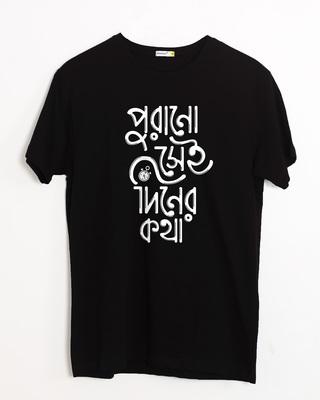 Shop Purano Sei Diner Kotha Half Sleeve T-Shirt-Front