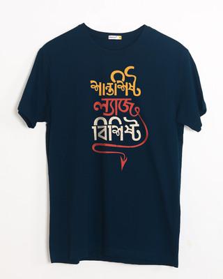 Shop Shantoshishto Half Sleeve T-Shirt-Front
