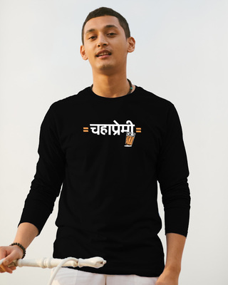 Shop Tea Lover Marathi Full Sleeve T-Shirt-Front