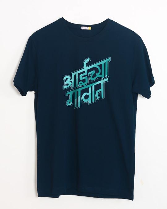 Shop Aaichya Gaavaat Half Sleeve T-Shirt-Front