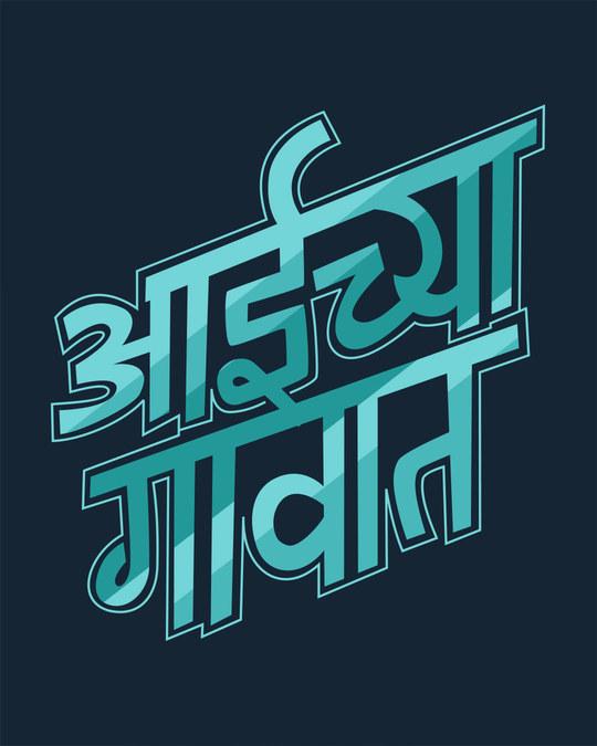 Shop Aaichya Gaavaat Half Sleeve T-Shirt