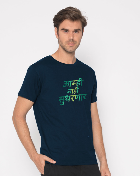 Shop Aami Nahi Sudharnar Half Sleeve T-Shirt-Full