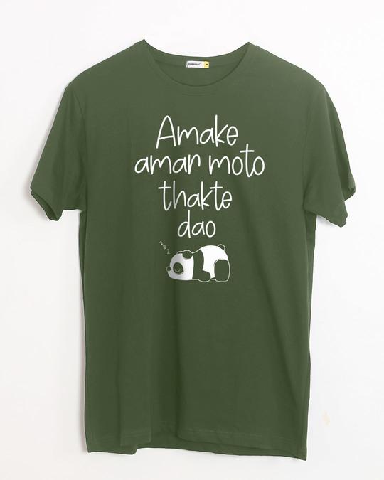 Shop Amake Amar Moto Half Sleeve T-Shirt-Front