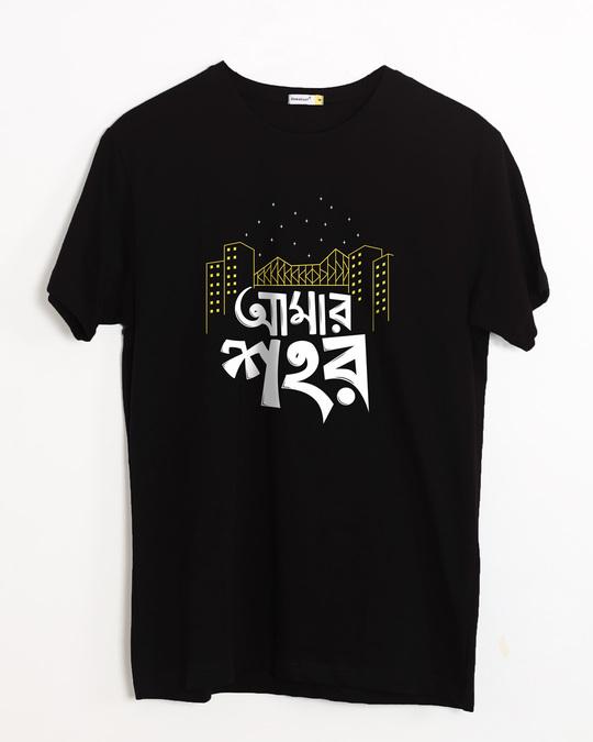 Shop Amar Shohor Half Sleeve T-Shirt-Front