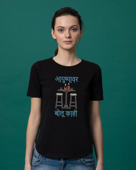 Shop Ayushyawar Bolu Kahi Basic Round Hem T-Shirt-Front
