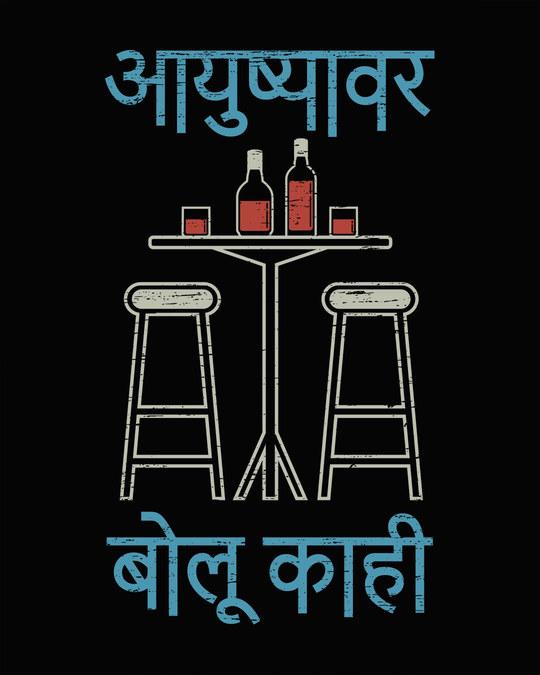 Shop Ayushyawar Bolu Kahi Basic Round Hem T-Shirt