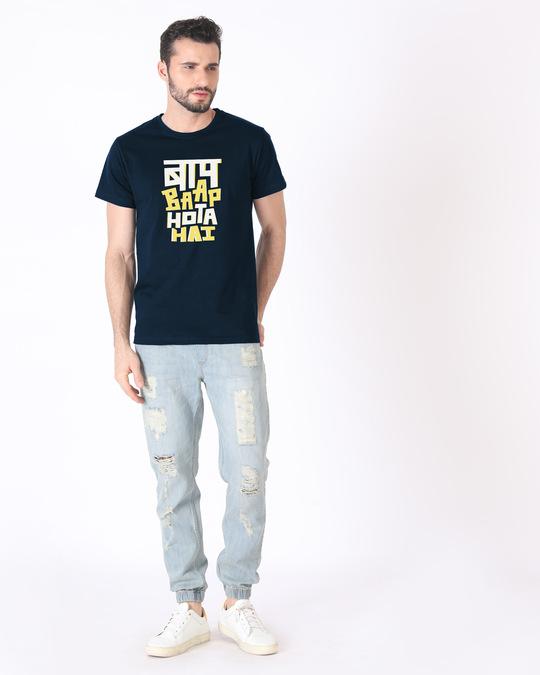 Shop Baap Half Sleeve T-Shirt