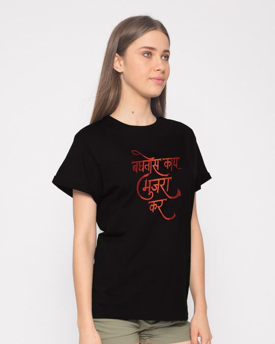 Shop Baghtos Kay Mujra Kar Boyfriend T-Shirt-Back