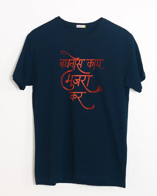 Shop Baghtos Kay Mujra Kar Half Sleeve T-Shirt-Front