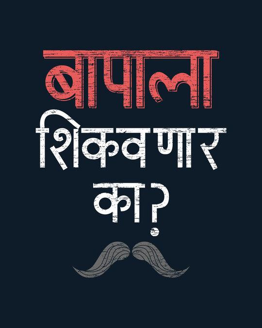 Shop Bapala Shikavnar Ka? Boyfriend T-Shirt