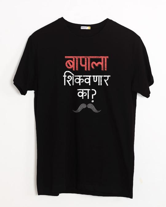 Shop Bapala Shikavnar Ka? Half Sleeve T-Shirt-Front