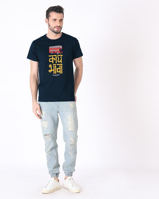 Shop Bas Kay Bhaava Half Sleeve T-Shirt