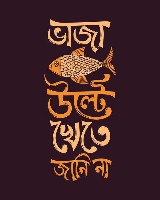 Shop Bhaja Machta Boyfriend T-Shirt