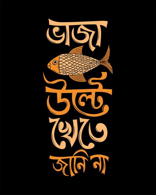 Shop Bhaja Machta Half Sleeve T-Shirt