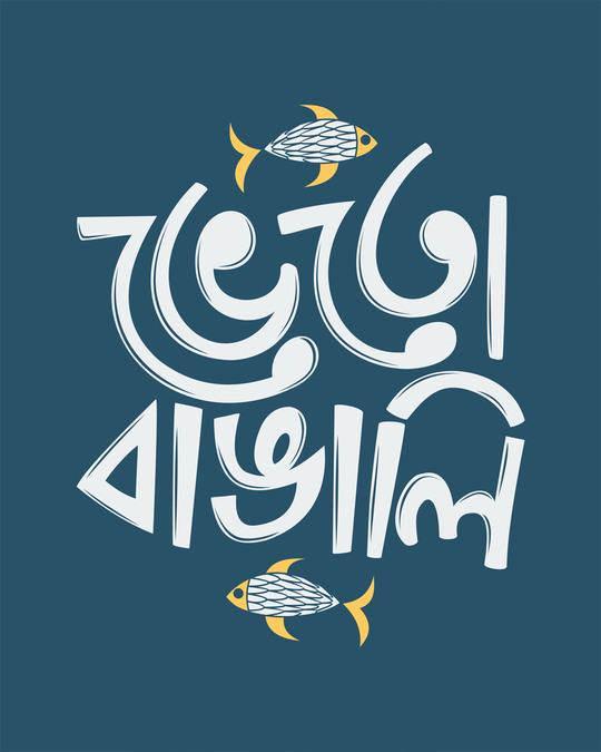 Shop Bheto Bangali Boyfriend T-Shirt