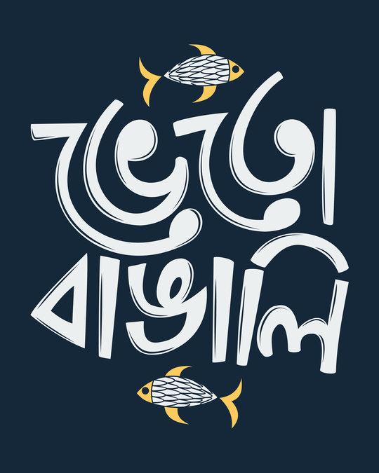 Shop Bheto Bangali Sweatshirt