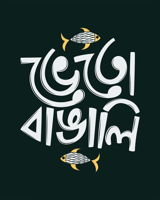Shop Bheto Bangali Full Sleeve T-Shirt