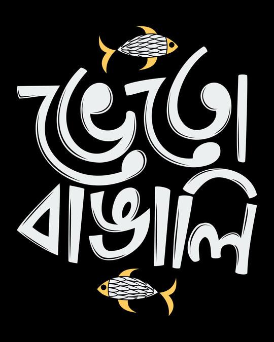 Shop Bheto Bangali Half Sleeve T-Shirt