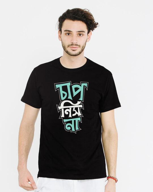Shop Chap Nish Na Half Sleeve T-Shirt-Back