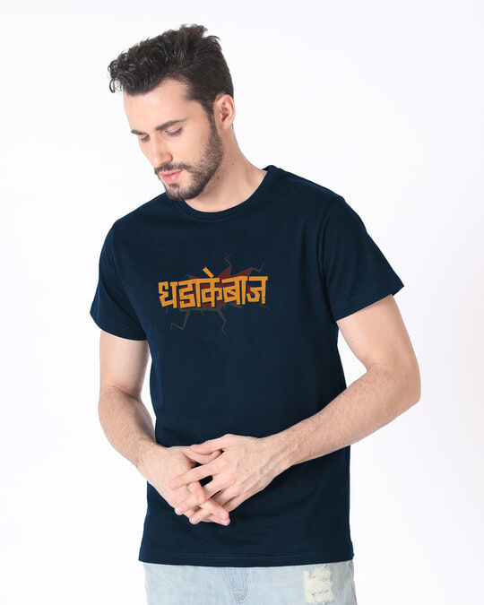 Shop Dhadakebaaz Half Sleeve T-Shirt-Full