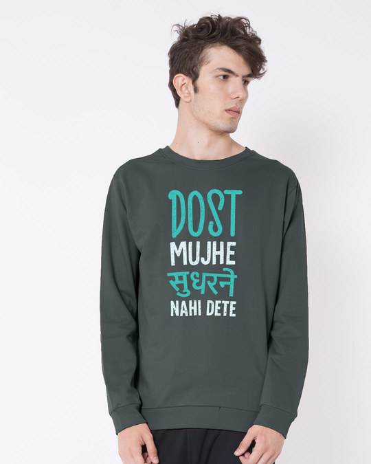 Shop Dost Mujhe Sudharne Nahi Dete Fleece Light Sweatshirt-Front