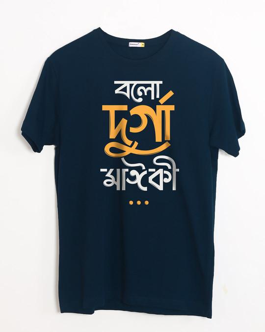 Shop Durga Maa Half Sleeve T-Shirt-Front
