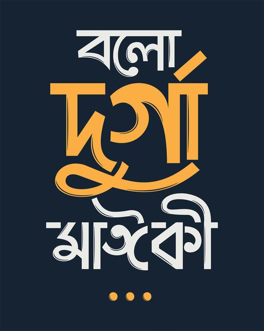 Shop Durga Maa Half Sleeve T-Shirt