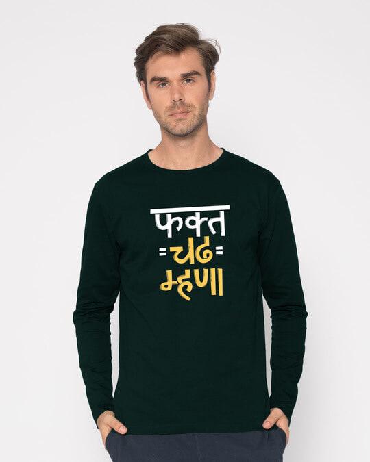 Shop Fakta Chadh Full Sleeve T-Shirt-Front