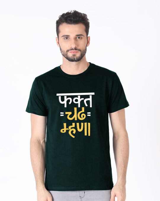 Shop Fakta Chadh Half Sleeve T-Shirt-Back